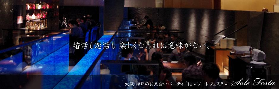 大阪の婚活パーティーのソーレフェスタ